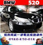 台中市2005年 寶馬 520 黑 39萬 BMW 寶馬 / 520i中古車