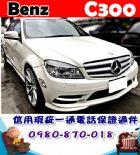 台中市2008年 賓士 C300 白 62萬 BENZ 賓士 / C300 AMG中古車