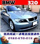 台中市2008年 寶馬 320 銀 42萬 BMW 寶馬 / 320i中古車
