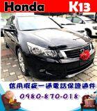 台中市2010年 本田 K13 黑 30萬 HONDA 台灣本田 / Accord中古車