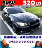 台中市2009年 寶馬 320 黑 45萬 BMW 寶馬 / 320i中古車