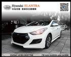 桃園市2013 Elantra 1.5L HYUNDAI 現代 / Elantra中古車