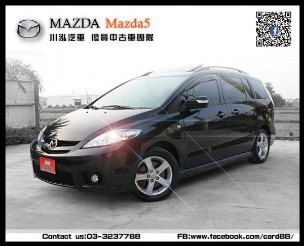 MAZDA5 寬敞舒適7人座 就是它 照片1