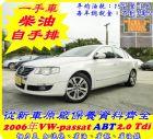 新竹縣2006年柴油PASSAT保修紀錄齊全 VW 福斯 / Passat中古車