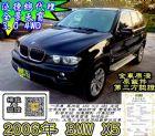 台北市認證車 2006年X5總代理原漆原鈑件 BMW 寶馬 / X5中古車