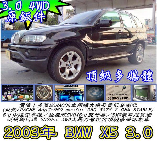 認證車 2003年原鈑件X5一流影音享受 照片1