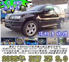 新竹市認證車 2003年原鈑件X5一流影音享受 BMW 寶馬 / X5中古車