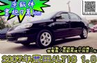 新竹縣認證車2007年ALTIS 一手 原鈑件 TOYOTA 豐田 / Altis中古車