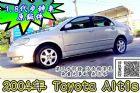 新竹縣認證車 2004年ALTIS一手車原鈑件 TOYOTA 豐田 / Altis中古車