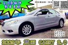 新竹縣認證車 2009年CAMRY影音版原鈑件 TOYOTA 豐田 / Camry中古車