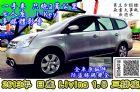 中古車 2013年GRAND LIVINA1.8NISSAN 日產 / LIVINA