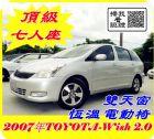 新竹縣認證車 原鈑件 頂級 2007 WISH TOYOTA 豐田 / Wish中古車